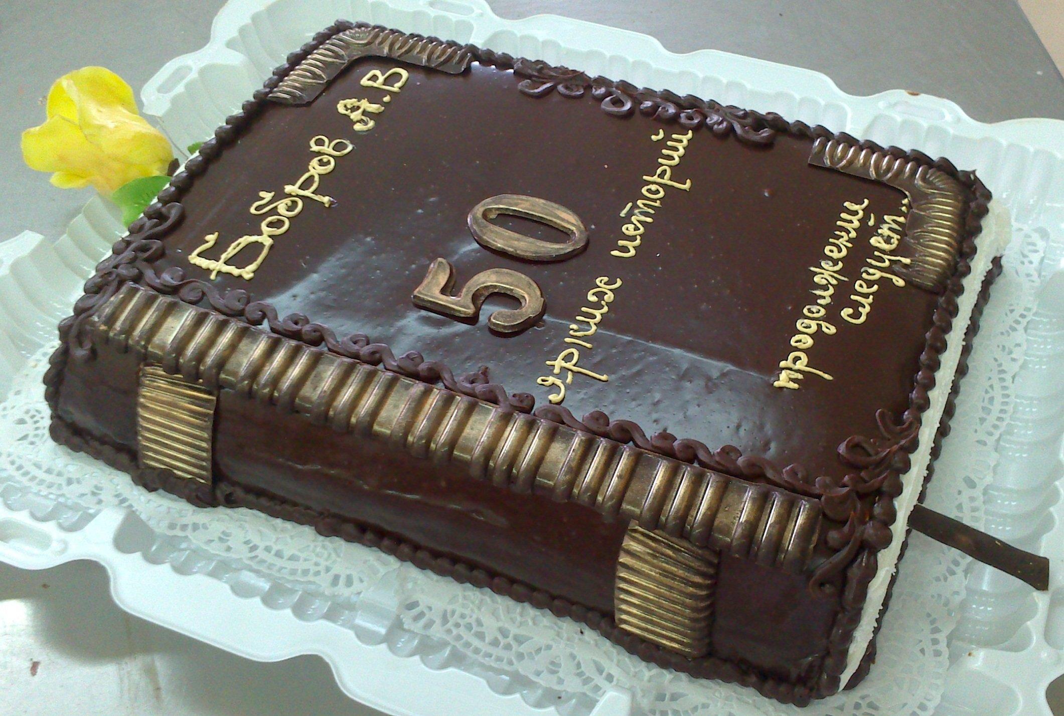 торты на день рождения юбилей мужчине фото нас можете