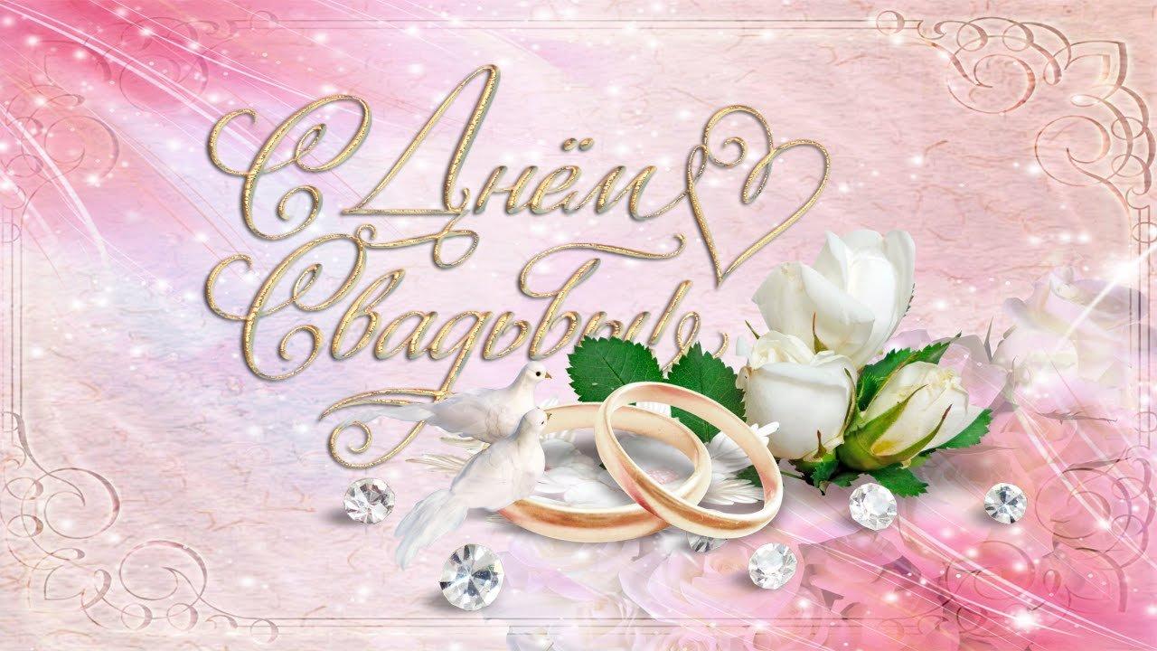 Открытка з днем свадьбы