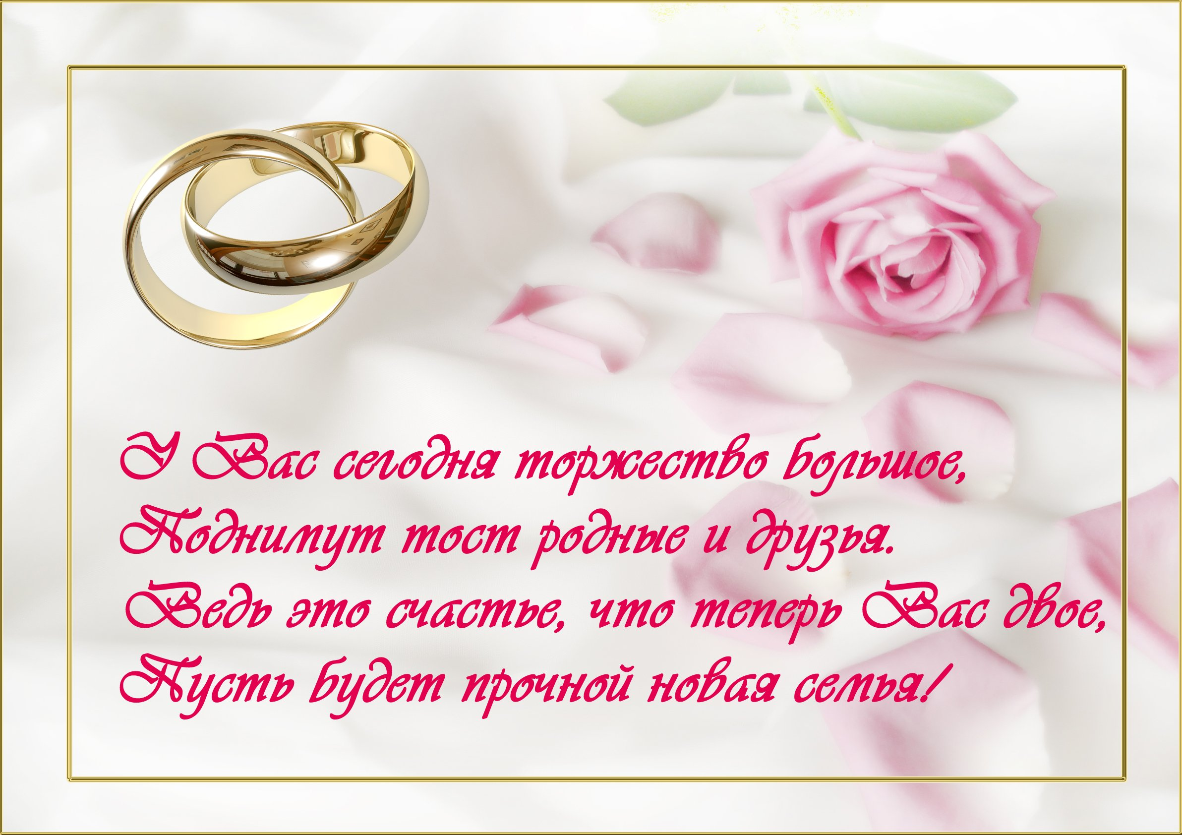 Свадебные открытки в стихах