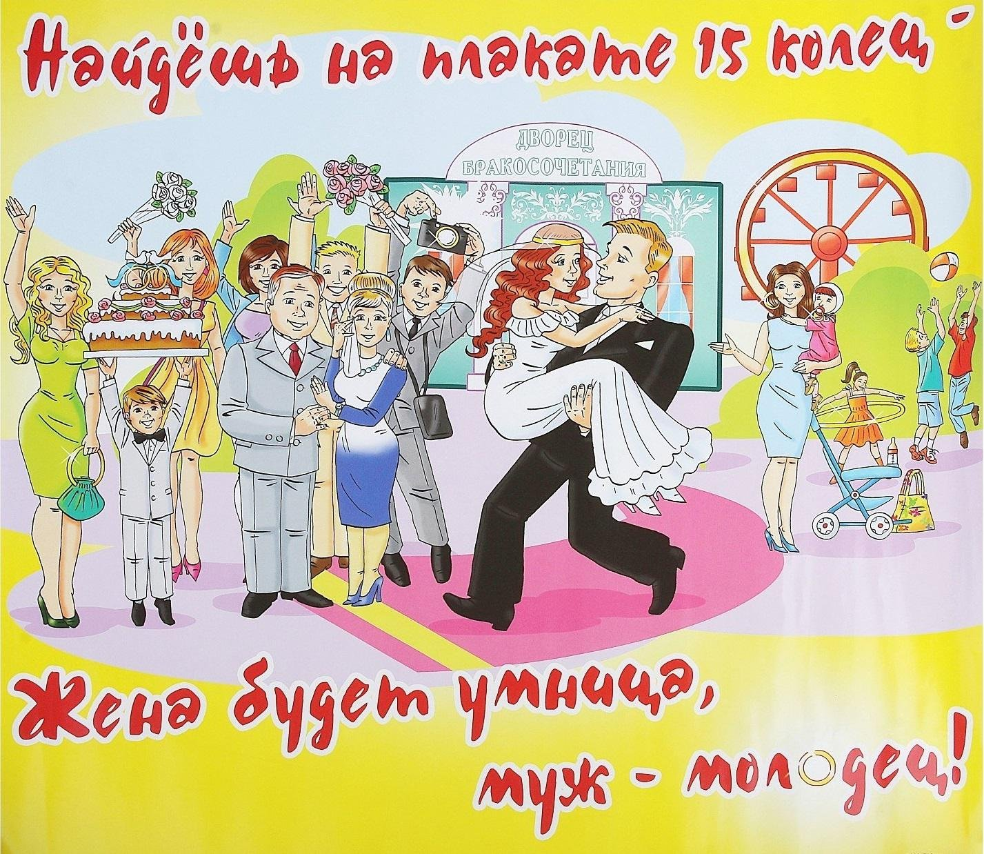 Поздравления в виде плакатов на свадьбу фото 241