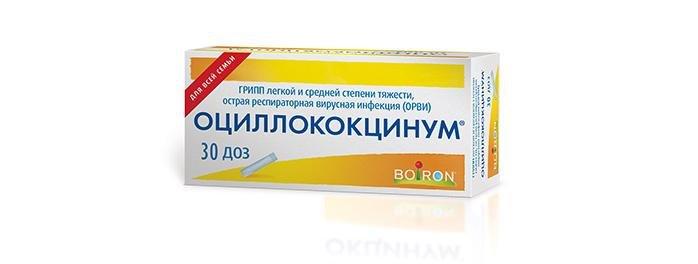 oscillococcinum инструкция по применению