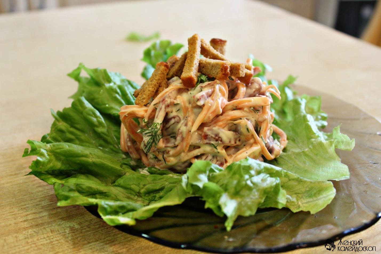 Салат цыпочка с фасолью и корейской морковью картинки